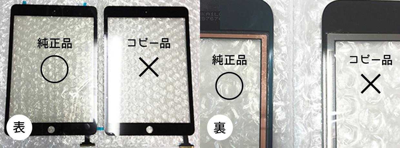 ipadのフロントガラス部品の比較写真