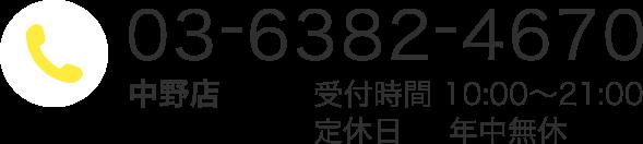 中野店:03-6382-4670[年中無休]10時〜21時