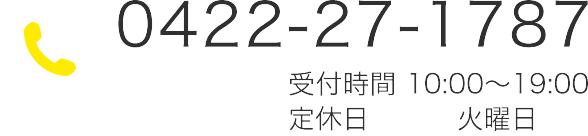 吉祥寺店:0422-27-1787[年中無休]10時〜21時