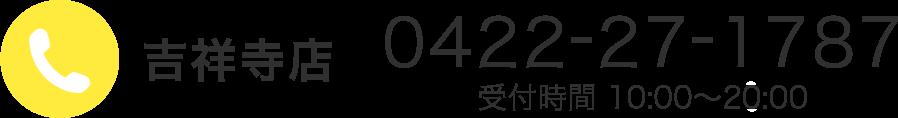 吉祥寺店 TEL : 0422-27-1787 営業時間 : 10:00〜21:00 (年中無休)