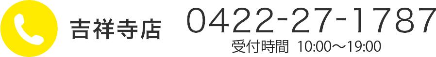 吉祥寺店 TEL : 0422-27-1787 営業時間 : 10:00〜19:00 (年中無休)