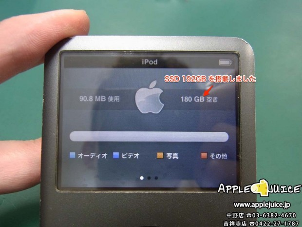 【iPodClassic】川崎市からのご来店 コーヒーによる水没 水没クリーニングとSSD化