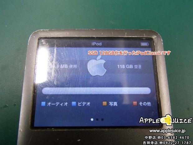 【iPod Classic】ご友人からのご紹介 128GB フラッシュメモリー化
