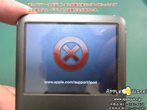 【iPod Classic】江東区からのご来店 赤いバツマークが出て起動しない