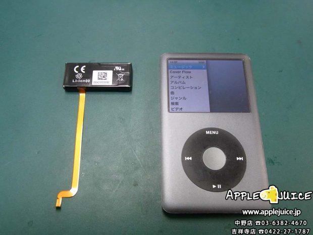 iPodClassic バッテリー交換