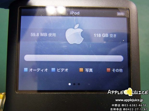 iPodClassic 128GB SSD化
