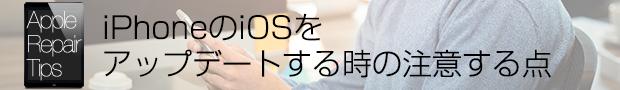 iPhoneのiOSをアップデートする時の注意する点