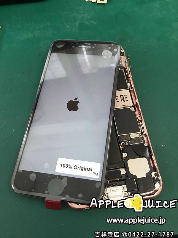 iPhone6s バックライト基板修理