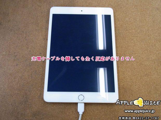iPad mini 3世代 ドックコネクター交換修理