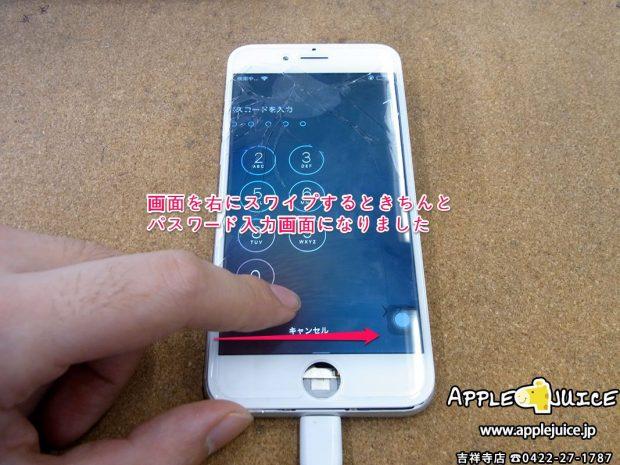 【基板修理】iPhone6  水没によるタッチ操作不良 TouchICチップ交換基板修理