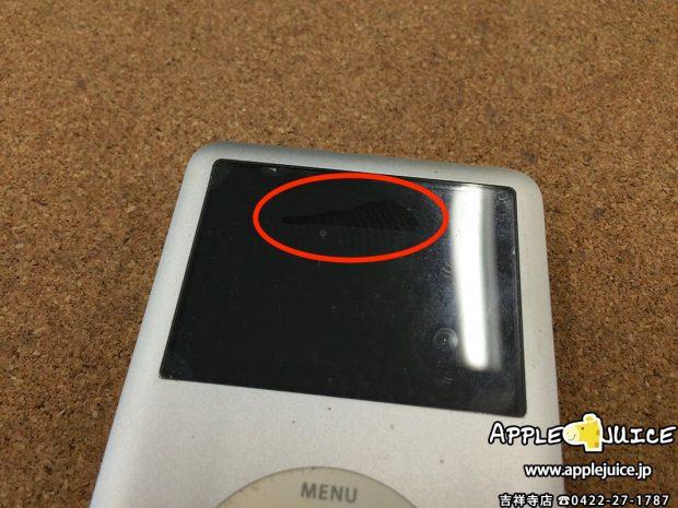 iPodClassic バッテリー交換修理