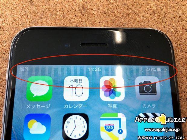 【タッチ病修理】iPhone6 縦縞が表示されタッチ操作が出来ない TouchICチップ交換