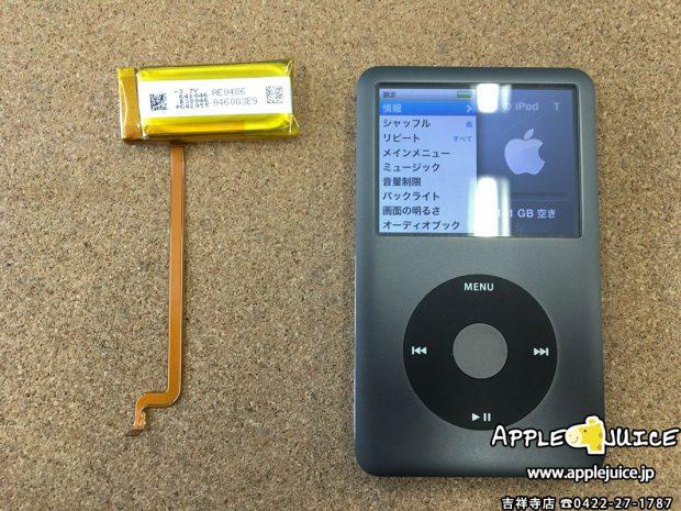 バッテリー交換をしたiPodClassic