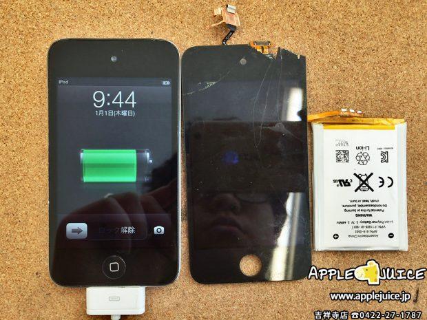 神奈川県相模原市から iPod touch 4世代 ガラス割れと起動不良修理 2016/01/17