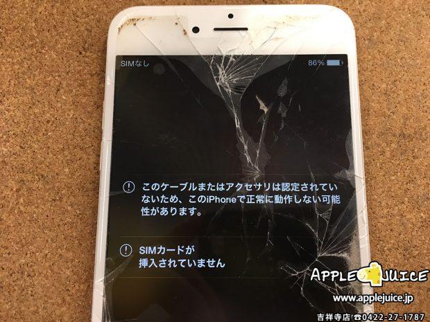 立川市よりiPhone6Plus 水没し充電が出来ない⇒基板修理にて復旧 2017/02/18