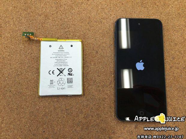 バッテリー交換をしたiPodtouch5