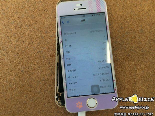 基板修理をして起動するようになりデータ復旧が出来たiPhoneSE