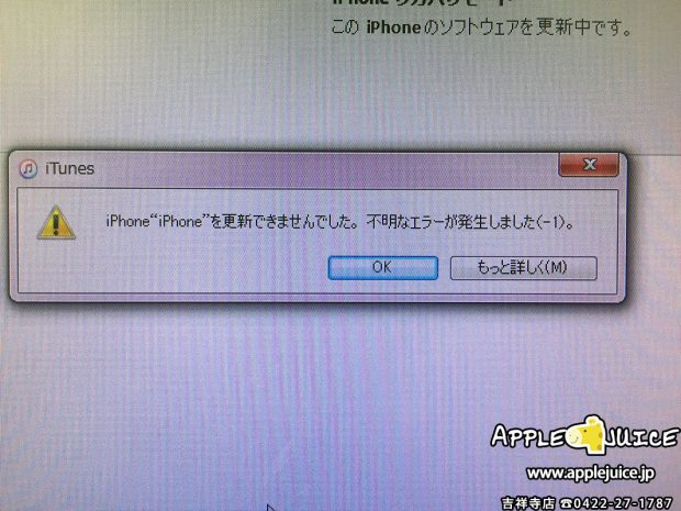 不明なエラー (−1)になってしまったiPhone6sからのデータ復旧成功例(兵庫県 H様) 2017/04/01