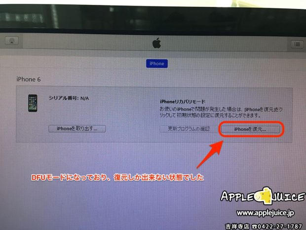 【データ復旧】急にDFUモードになってしまったiPhone6の復旧作業  2017/04/30