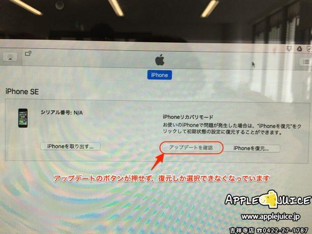 【データ復旧】水没しDFUモードを解除出来なくなったiPhone SEのデータ復旧作業 (新宿区 O様)