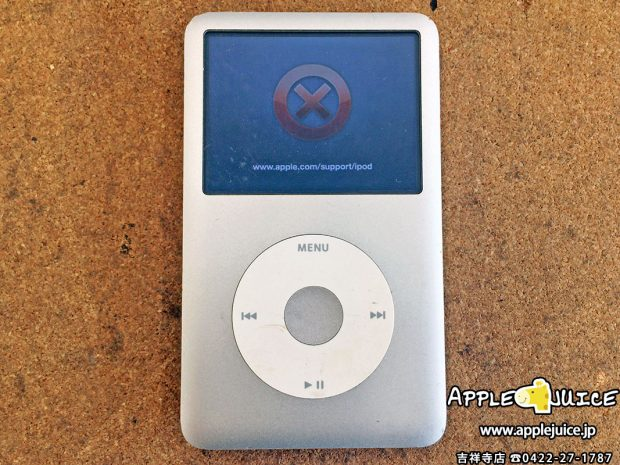iPod classicがイヤホンの右側が聞こえない、起動が不安定 神奈川県川崎市から配送修理 2017/06/01