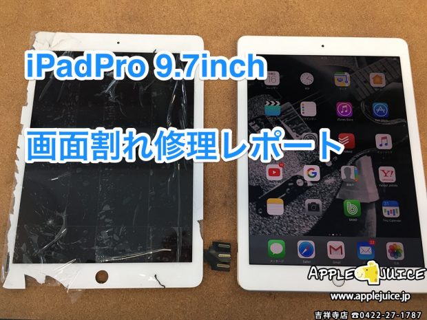 iPadPro 9.7inch 画面割れ修理 (ご来店でのご依頼 H様)
