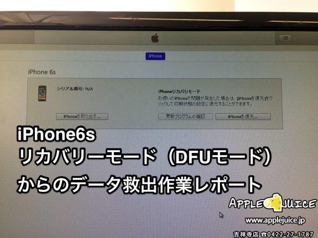 iPhone6s DFUモードからのデータ救出・復旧作業レポート(同業者様からのご依頼)