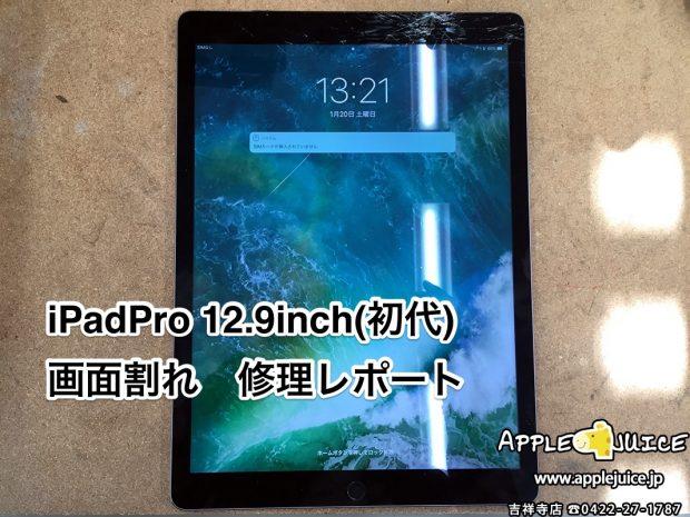 iPadPro 12.9inch(初代) の画面が割れてしまった場合は。。。(東京都 Y様)