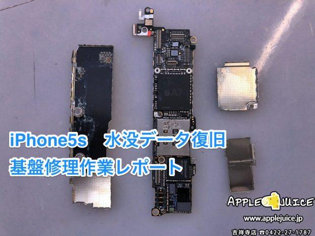 iPhone5s 水没データ復旧基盤修理(熊本県よりご依頼)