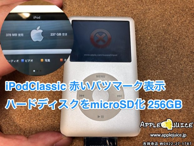 【iPodClassic修理】赤いバツマークから動かない ハードディスクをmicroSD化 256GB化作業(東京都 O様)