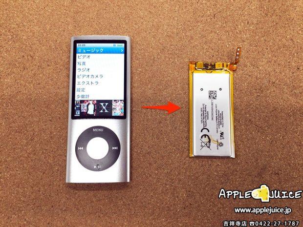 iPod nano 5世代:バッテリー交換 (長崎県 I様からのご依頼)