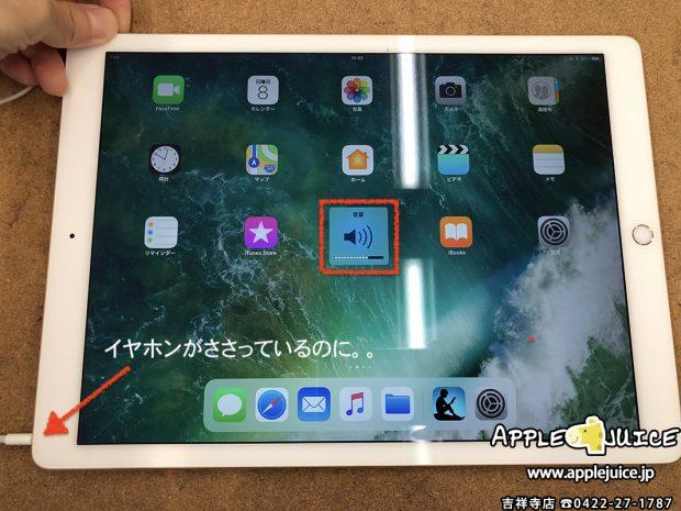 iPad Pro 12.9 : イヤホンジャックが挿せない⇒イヤホンジャック交換修理(来店でのご依頼)