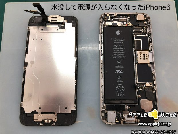 iPhone6 : 水没し起動しない⇒基板修理作業で復活 無事データもそのまま(来店でのご依頼)