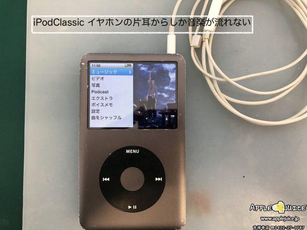 iPodClassicで片耳から音が流れない故障-修理前