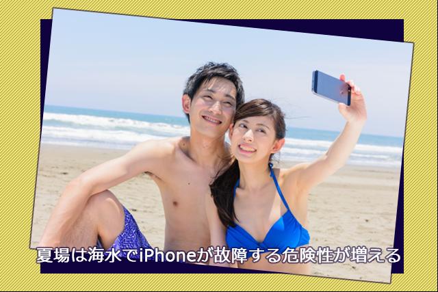 水没が原因でiPhoneが故障