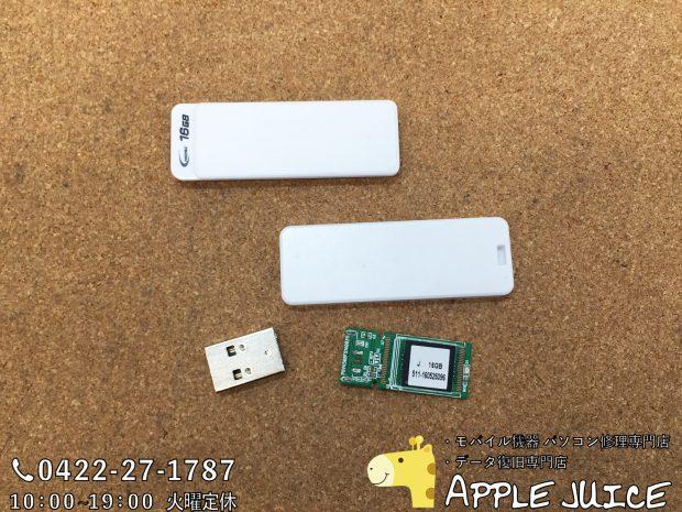 USBメモリ先端折れ修理 (HIDISC製 USB2.0 16GB)