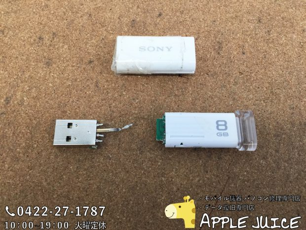 USBメモリ先端折れ修復作業(SONY製 USB2.0 8GB)