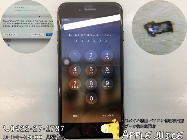 iPhone7 バイブは震えるけど画面が映らない : 基板修理で修理完了