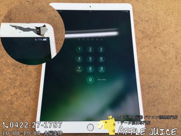 iPad Pro 10.5inchモデル 画面割れ : フロントパネル交換修理