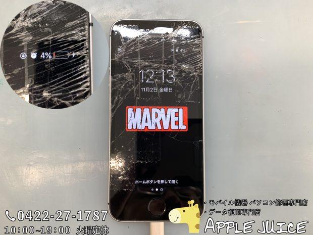 【iPhone基板修理実績】iPhone SE 充電が増えない バッテリーがたまらない (配送でのご依頼)