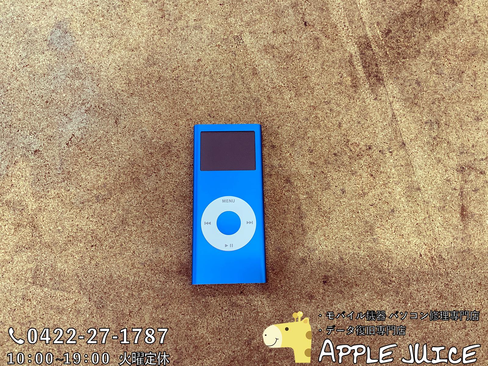 埼玉県さいたま市よりipod Nano 2 バッテリー交換修理のご依頼 19 3 18 Iphone Ipad Ipod Mac修理 データ復旧 基板修理 Applejuice吉祥寺店
