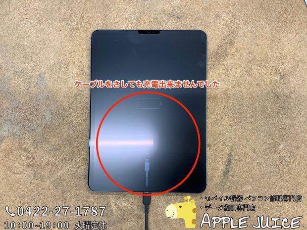 充電が出来ないiPad Pro 11インチ