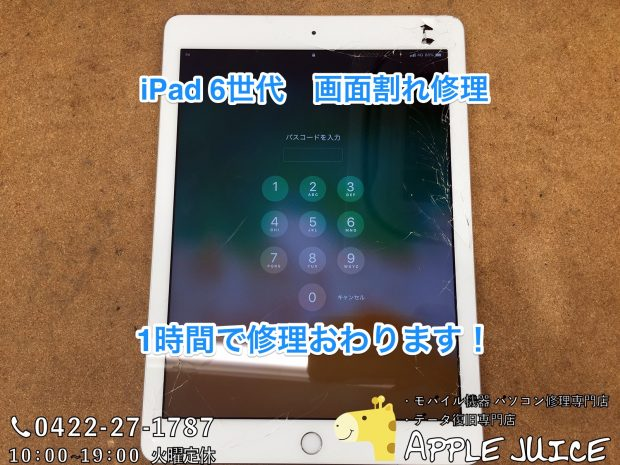 iPad6(A1954)画面割れ修理 ご来店修理は約1時間で終わります! 2019/4/20