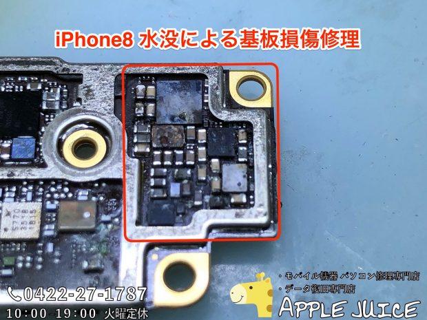 水没し基板損傷したiPhone8