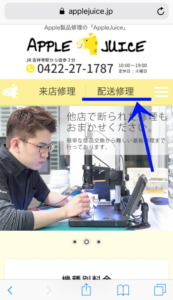 【iPhoneの郵送,宅配での基板修理,データ復旧,救出,復元ならAppleJuice!】日本全国配達修理!